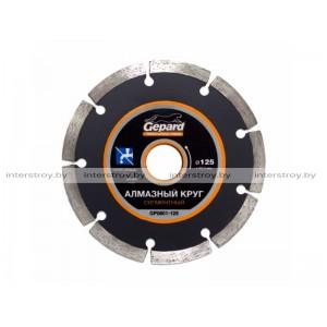 Алмазный круг 125х22 мм универс. сегмент. GEPARD -5291089018016