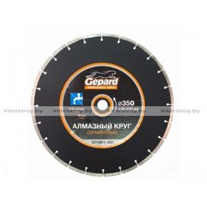 Алмазный круг 350х20/25.4 мм по бетону сегмент. GEPARD -5291089018030