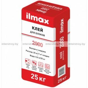 Кладочный раствор ilmax 2000 для блоков 25 кг