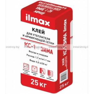 Клей для утеплителя и армирующей сетки ilmax KC-1 Зима 25 кг