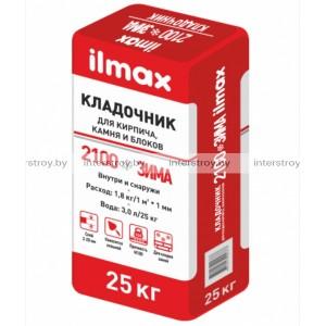 Кладочный раствор ilmax 2100 Зима 25 кг